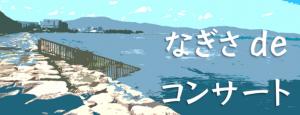 【9/8土】なぎさカフェ×100人の第九コンサート!オープンカフェで一緒に口ずさもう【なぎさ公園おまつり広…