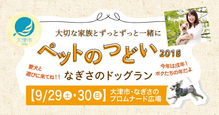【9/29・30】愛犬と遊びに来てね♪ペットのつどい2018〜なぎさのドッグラン〜【大津】