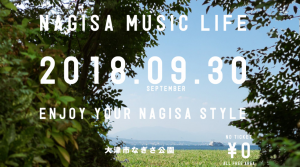 【9/30日】びわ湖で楽しむ音楽フェス『Nagisa Music Life』~Fun Biwako ! Fun Music!~