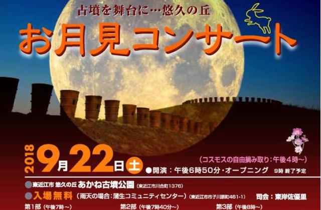 【9/22土】秋の夜長を楽しむ『お月見コンサート』【あかね古墳公園】