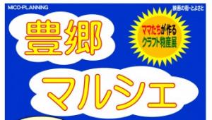 【9/30日】映画のまちで開催! 豊郷マルシェ【豊郷小学校旧校舎群】