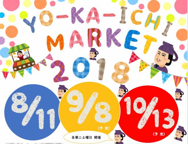10月13日(土)開催・今年最後の開催『YO-KA-ICHI MARKET』~おいしいたべものとオシャレな商品が集まるマルシェ~