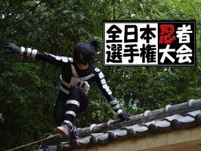10/7(日)『第35回 全日本忍者選手権』開催!みんなで観覧に行こう!【甲賀市】
