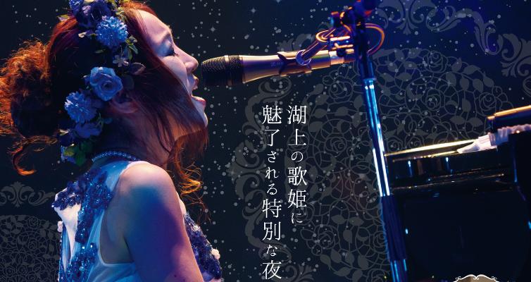 【10/3水】予約受付中!湖上の歌姫に魅了される特別な夜『松喜屋ディナーショー』食と音楽の祭典