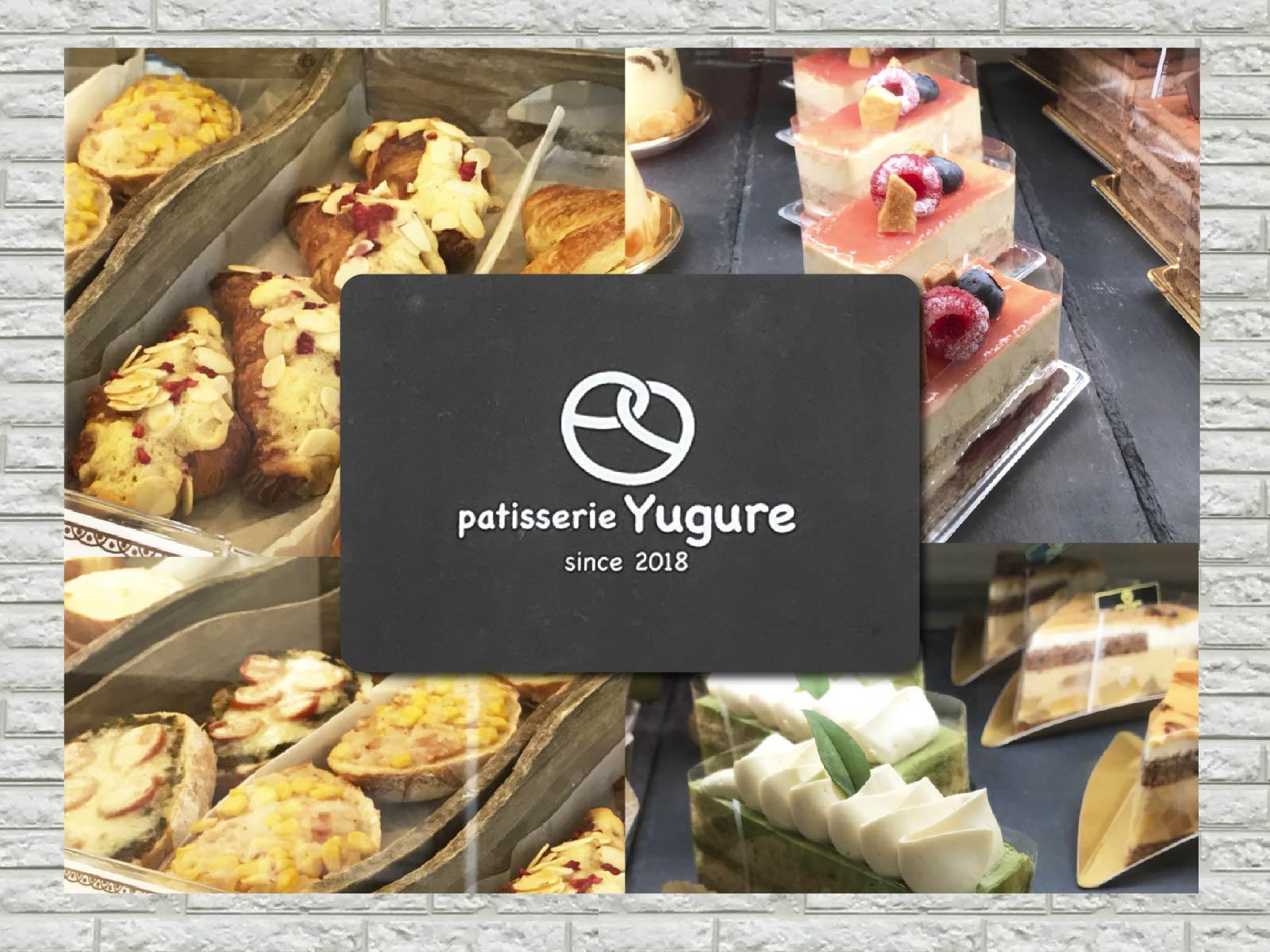 『patisserie  Yugure(パティスリー ユウグレ)』~夕暮れ時に出来たてのパンとケーキでお迎えします~