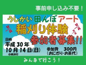 10/14(日)うしかい田んぼアート稲刈り体験 参加者募集!(予約不要)【甲賀市】