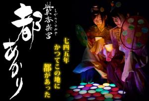 【10/7~13】紫香楽宮(しがらきのみや)都あかり