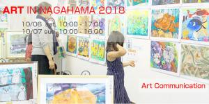 10/6・7雨天決行『アートインナガハマ2018』国内最大級のアートの祭典に行ってきた!