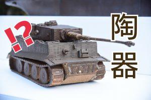 【11/24・25】エッ!! これも陶器⁈ 信楽焼の戦車や戦艦が勢揃い「ファンタスティックフェスティバルの逆襲」