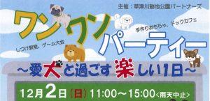 【12/2日】愛犬と「ワンワンパーティー」草津川跡地公園de愛ひろば