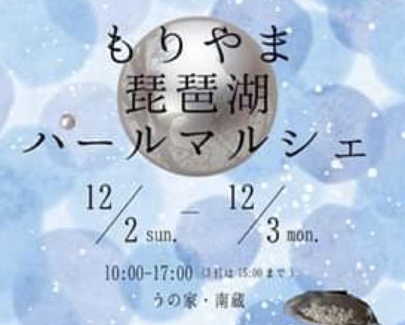 【12/2・3日月】もりやま琵琶湖パールマルシェ開催!うの家南蔵in守山