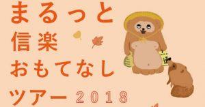 11/3・4 信楽をまるごと楽しむ「まるっと信楽おもてなしツアー2018」で、ここでしか出来ない体験を!【甲…