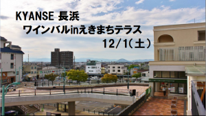 【12/1土】ワインバル『KYANSE長浜』inえきまちテラス