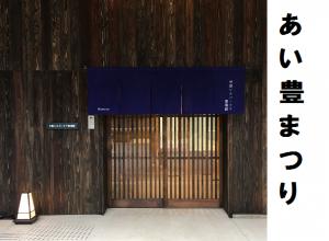 【11/3土】憩いと集いの空間で秋祭り!『あい豊まつり』でほっこりイベント開催