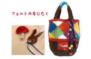 【11/16~21】羊毛を素材にした雑貨の個展~フェルトの冬じたく~【月の山カフェ&ギャラリー】