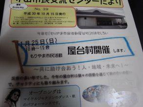【11/25(日)】やっぱり今年もおもしろい!!「もりやま市民活動屋台村 vol.14」