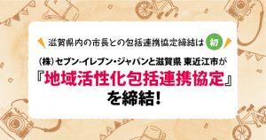 【滋賀県初】セブン-イレブン・ジャパンと東近江市が地域活性化包括連携協定を締結【11/21】