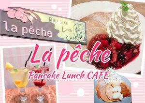 【7/23新店】 La peche(ラ ペ‐シュ)パンケーキが美味しいカフェ【南草津】に行ってきた!