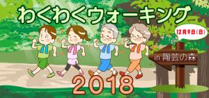 【12/9 日・申込必要】「わくわくウォーキング㏌陶芸の森」で楽しみながら運動不足も解消!