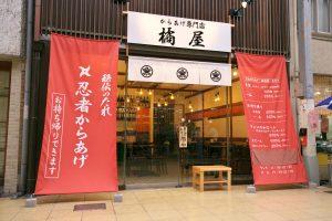 【7/15新店】『からあげ専門店 橘屋』じゅわっと肉汁溢れる「忍者からあげ」