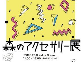【12/8土・9日】 「森のアクセサリー展」