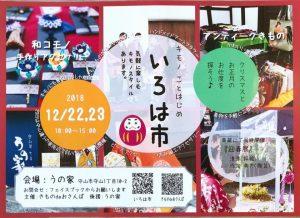 【12/22土・23日】ハンドメイド雑貨も揃う「キモノことはじめ いろは市」でキモノをもっと身近に。