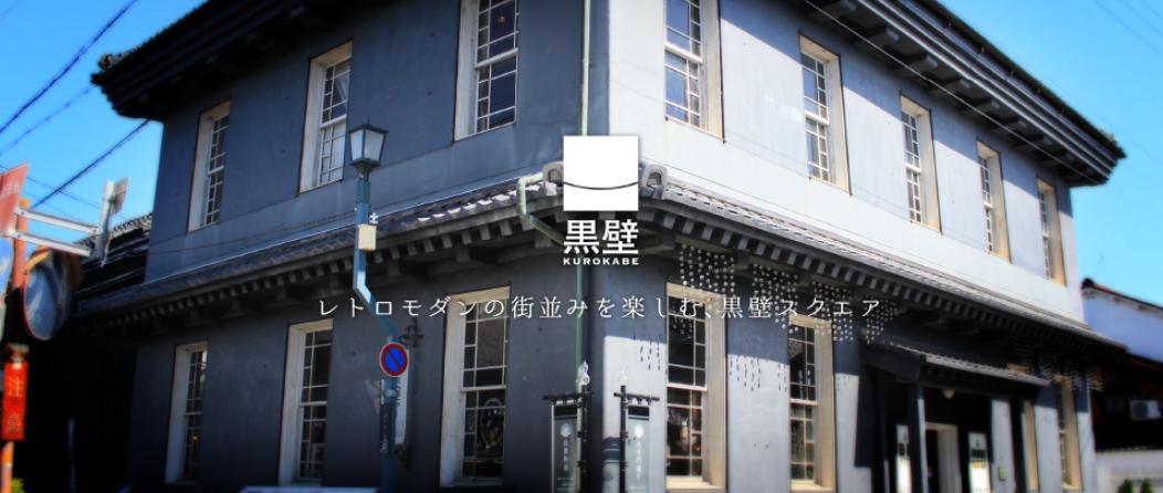 【12/28~1/3】黒壁「蔵出し市」で年末年始のお買い物