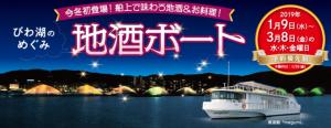 【1/9より開始】船上で味わう地酒と料理「地酒ボート」