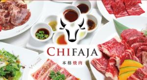 【12/3新店】焼肉やデザートが食べ放題『チファジャ』南草津