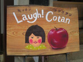 【11/11新店】[キッチンLaugh!Cotan]in八日市・HON6GARDEN昔ながらの蔵でゆったり心地よいときを