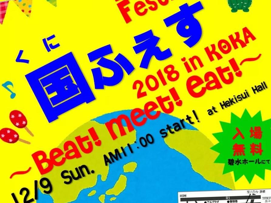 【12/9日】入場無料!「国ふぇす2018 in KOKA 」で色んな国の音楽や食を楽しみ交流しよう!