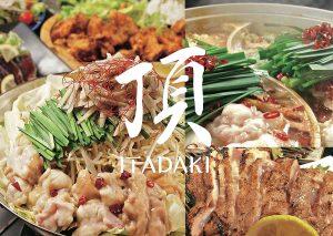 【11/1新店】もつ鍋と炭火焼で乾杯しよう『頂~ITADAKI石山店』石山駅近で安心