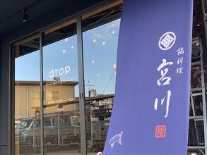 【11/29新店】守山吉身のアツアツの牡丹鍋!『鍋料理 宮川』