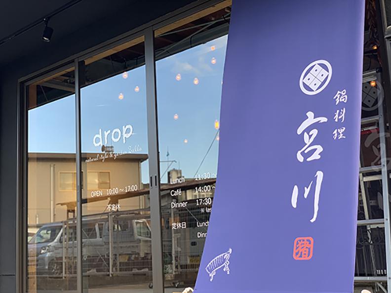 【11/29新店】[鍋料理 宮川]守山吉身のアツアツの牡丹鍋!