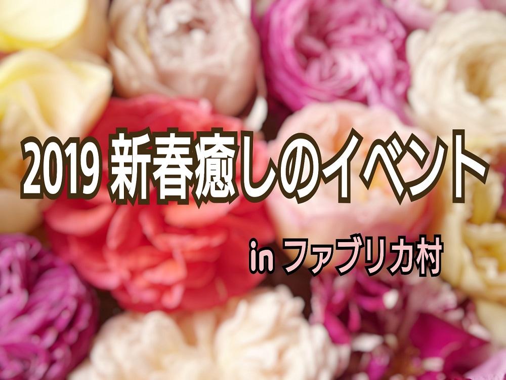 【1/13日】ヒーリングや気功、占いなど盛りだくさん!「2019新春癒しのイベント」で2019年を新しい自分でスタートしよう!