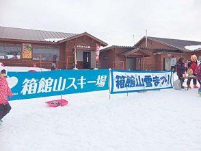 【1/26】新雪を遊びつくす1日 「箱館山雪まつり」