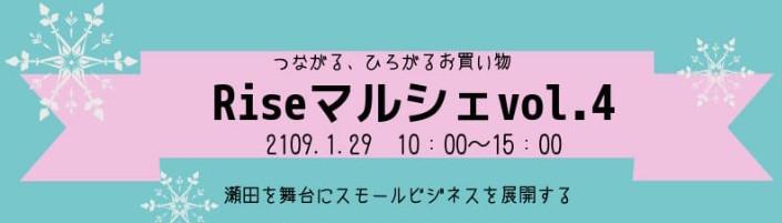 """【1/29火】つながる、ひろがるお買い物""""Riseマルシェ"""""""