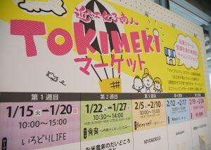 【1/15~2/24】起業を目指す女性のチャレンジショップ「トキメキマーケット」。守山市立図書館にて週替わ…