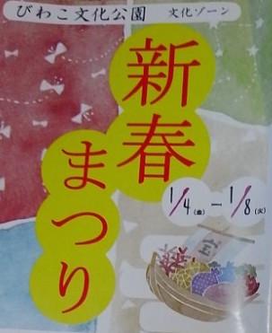 【1/5〜1/8】びわこ文化公園でお正月遊びしませんか〜♪