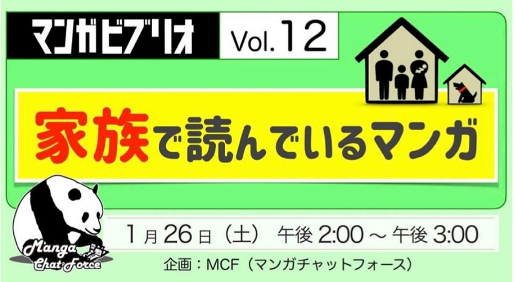 【1/26土】マンガビブリオvol.12 in草津市立市民交流プラザ