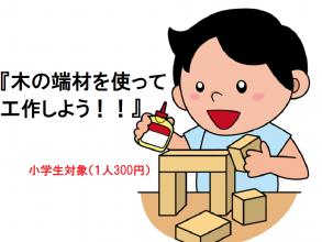 【2/17 日】小学生対象「木の端材を使って工作しよう!!」㏌フォレオ (大津市)