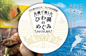 【~2/28】「びわ湖のめぐみ おもてなし食堂フェア2019」県内各地で開催中!