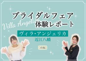 【近江八幡】ヴィラ・アンジェリカのブライダルフェア体験![前編]ゲストハウスってどんなところ?