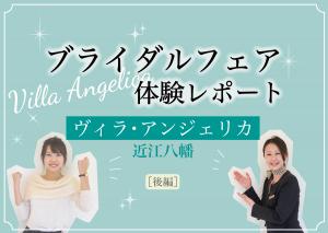 【近江八幡】ヴィラ・アンジェリカのブライダルフェア体験![後編]ゲストのお料理、わたしのドレス♡