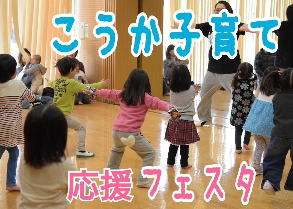 2/24  親子で楽しく色んな体験をしよう!「こうか子育て応援フェスタ」
