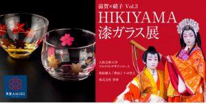 【開催中】滋賀とガラスの融合! HIKIYAMA漆ガラス in 黒壁AMISU【4/16まで】