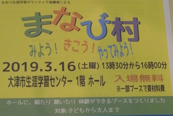 【3/16土】まなび村 みよう!きこう!やってみよう!大津市生涯学習センター