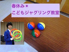 【3/24日】春休み☀︎こどもジャグリング教室(講師:木下洸希さん)