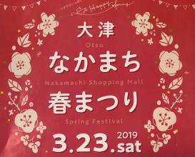 【3/23】大津なかまち春まつり&東海道みちびらき&1Day Hakko bar発酵酒場 に行ってきました!