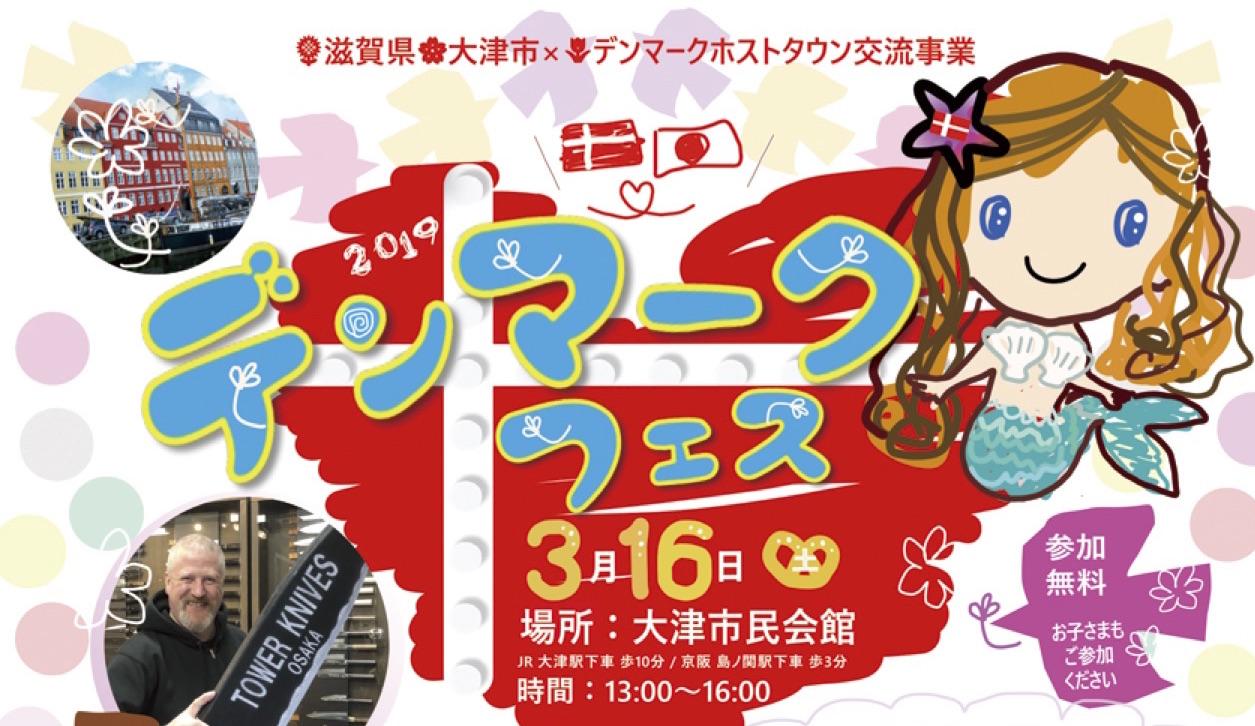 【3/16日】大津市民会館にて、デンマークフェスを開催!